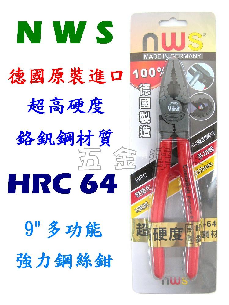 HRC64,五金工具,老虎鉗