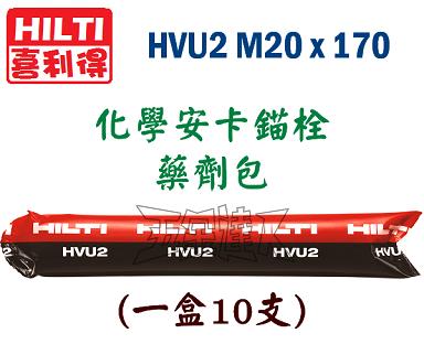HVU2 M20,五金工具,安卡錨栓藥劑包
