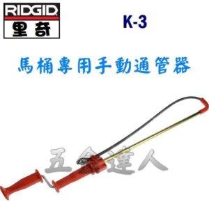 K-3,五金工具,通管器