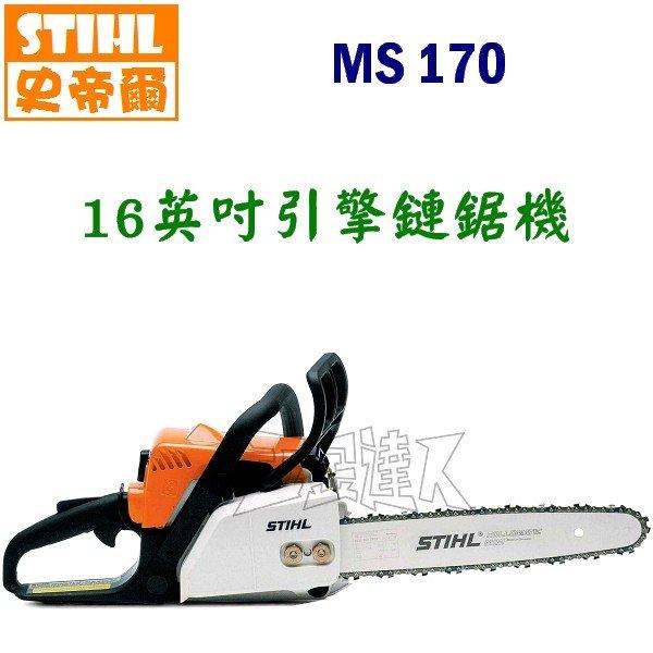 MS170,五金工具,鏈鋸機