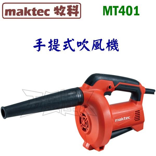 MT401,五金工具,吹風機