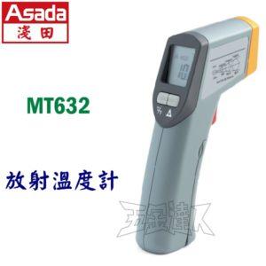 MT632 1,五金工具,測溫槍