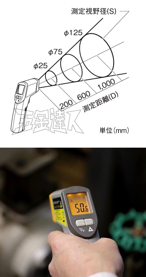 MT632_2,五金工具,測溫槍