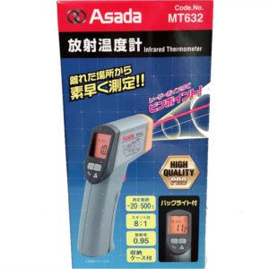 MT632_3,五金工具,測溫槍