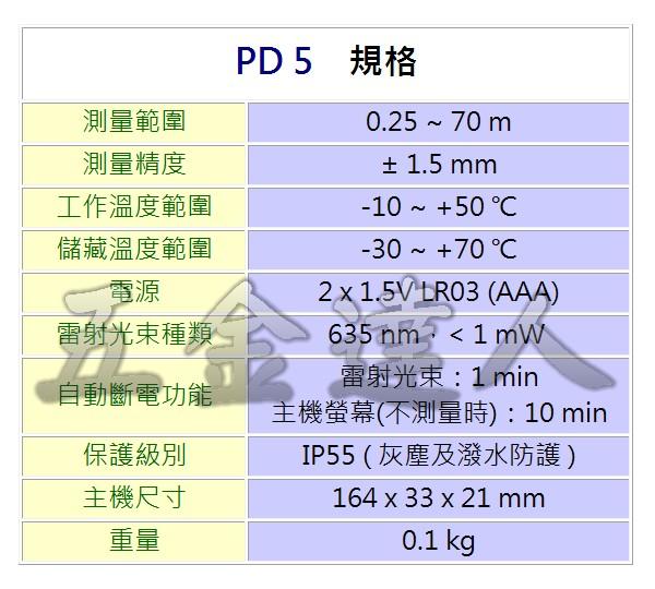 PD5規格,五金工具,測距儀