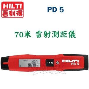 PD5,五金工具,測距儀