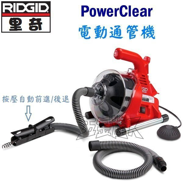 PowerClear,五金工具,通管機