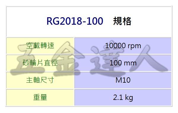 RG2018-100規格,五金工具,砂輪機