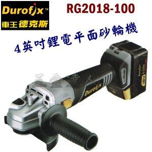 RG2018-100,五金工具,砂輪機