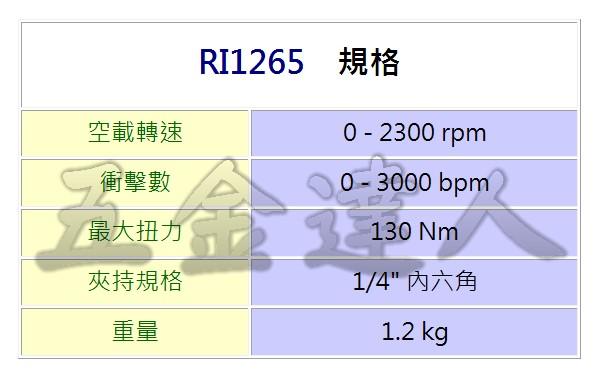 RI12652規格,五金工具,起子機