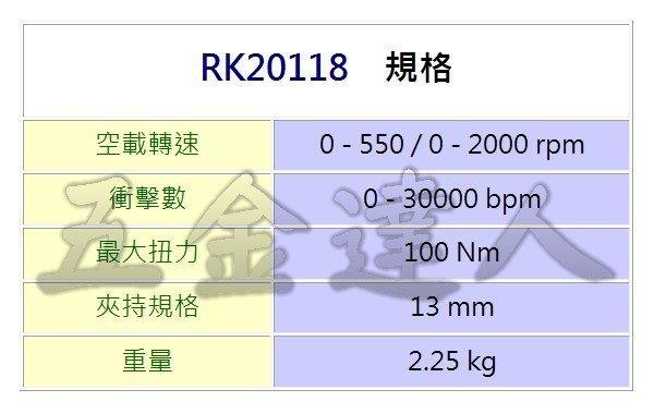 RK20118規格,五金工具,起子機