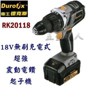 RK20118,五金工具,起子機