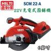 SCM22-A,五金工具,圓鋸機