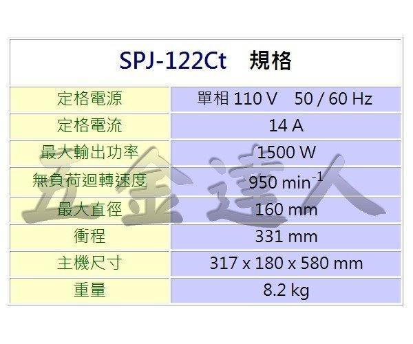 SPJ-122Ct規格,五金工具,鑽孔機