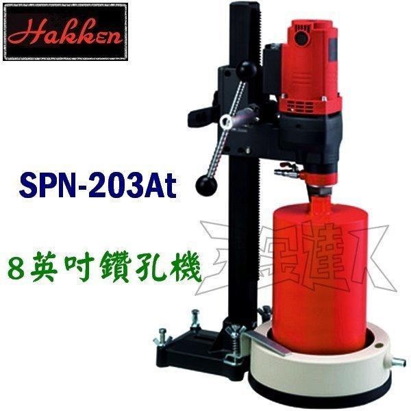 SPN-203At,五金工具,鑽孔機