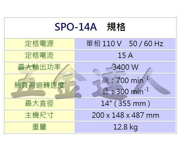 SPO-14A規格,鑽孔機,五金工具