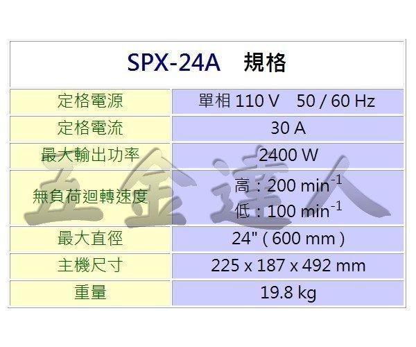 SPX-24A規格,五金工具,鑽孔機