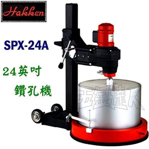 SPX-24A,五金工具,鑽孔機