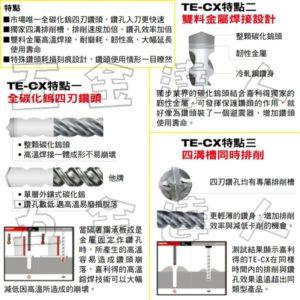 TE-CX 2,四溝鑽頭,五金工具
