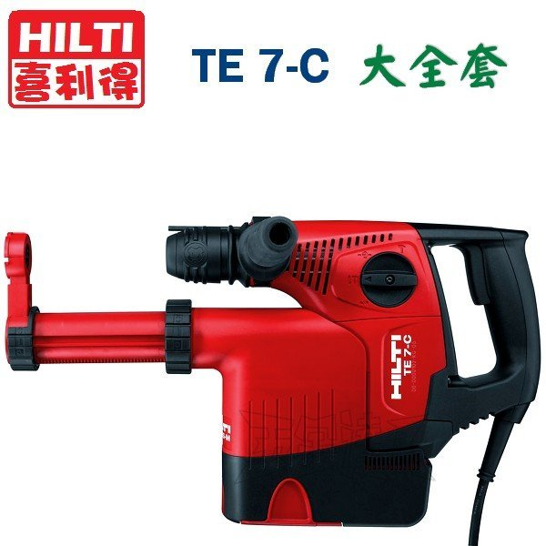 TE7-C 大全套,五金工具,鎚鑽