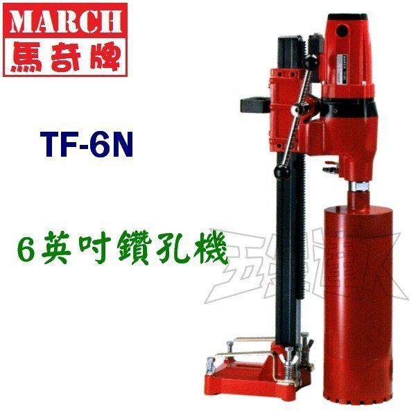 TF-6N,五金工具,鑽孔機