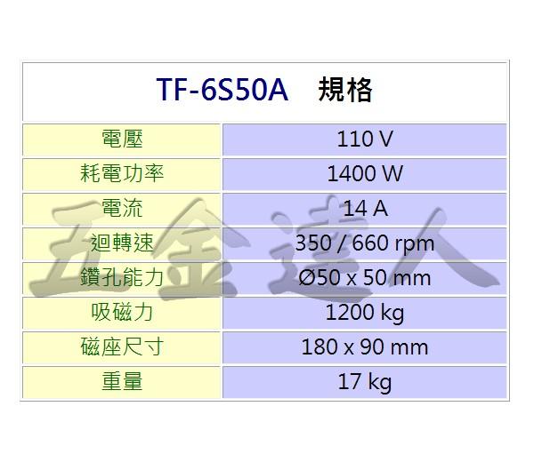 TF-6S50A規格,五金工具,鑽孔機