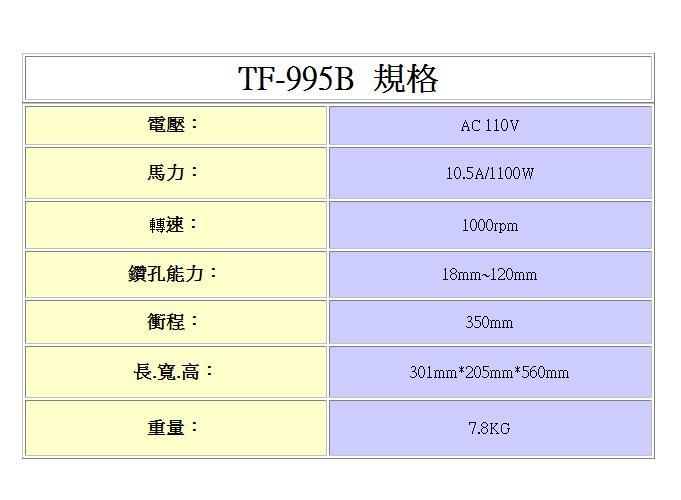 TF-995B規格,五金工具,鑽孔機