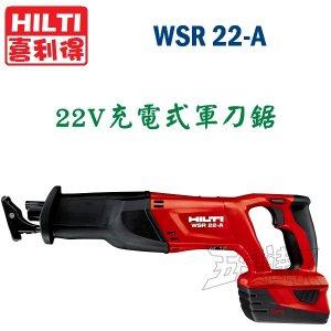 WSR 22-A,五金工具,軍刀鋸