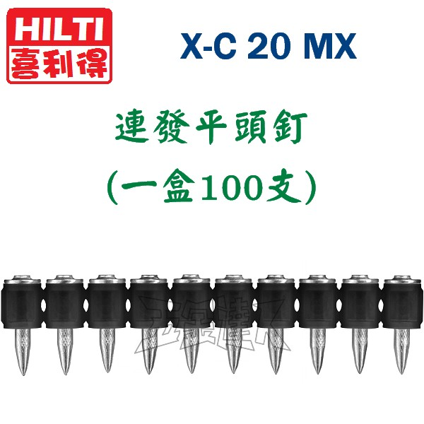 X-C 20 MX,五金工具,連發平頭釘