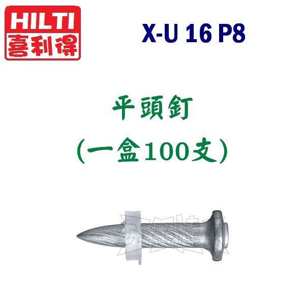 X-U 16 P8,五金工具,平頭釘