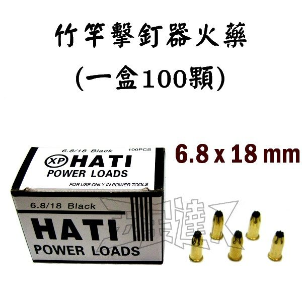 火藥6.8x18 3,竹竿槍火藥,五金工具