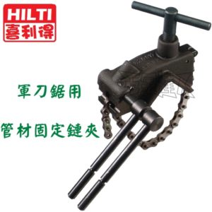 管材固定鏈夾,軍刀鋸,五金工具