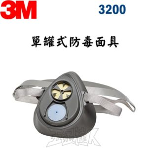 3M 3200 1,單罐式防毒面具,五金工具