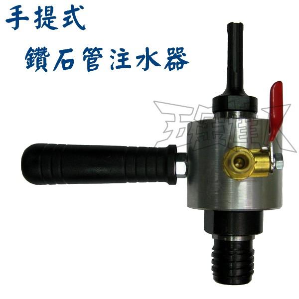 5V 1,手提式鑽石管注水器,五金工具