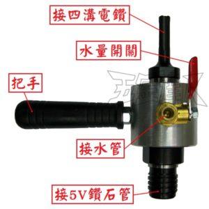 5V 2,手提式鑽石管注水器,五金工具