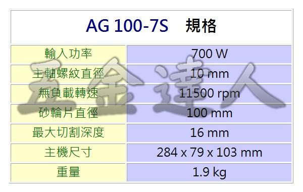 AG100-7S 2,砂輪機,五金工具