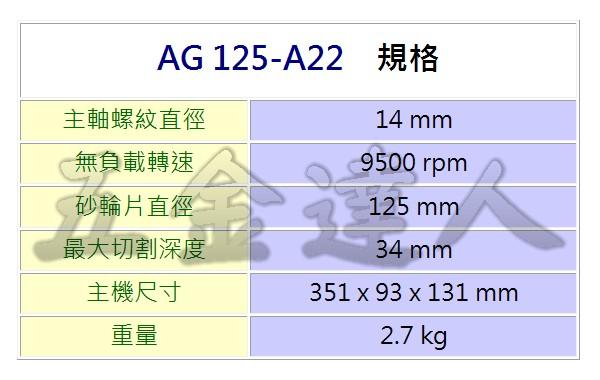 AG125-A22 2,起子機,五金工具