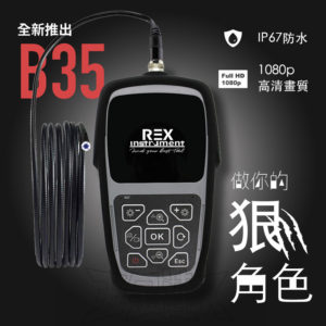 B35,管路探測器,五金工具