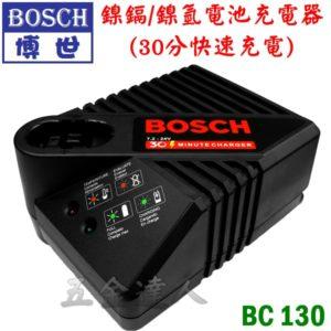 BC130,電池充電器,五金工具