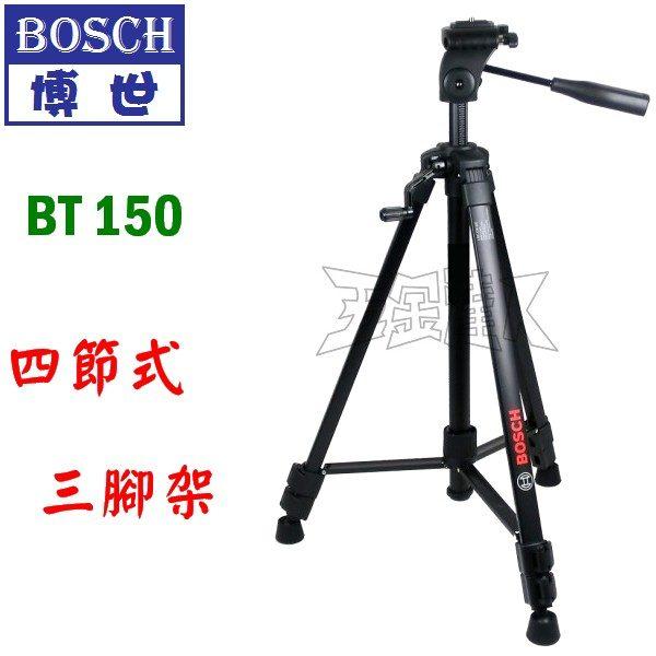 BT150 1,四節式三腳架,五金工具