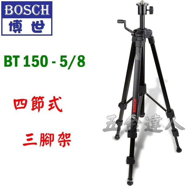BT150-5/8 1,四節式三腳架,五金工具