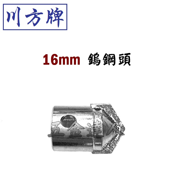 CCM 16mm鎢鋼頭,CCM761通管機,五金工具