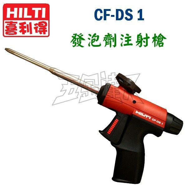 CF-DS1,發泡劑注射槍,五金工具