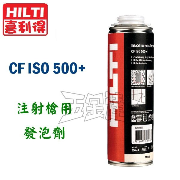 CF ISO 500,發泡劑,五金工具