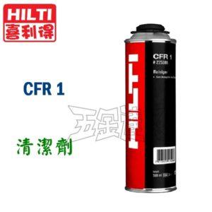 CFR1-3,發泡劑清潔劑,五金工具