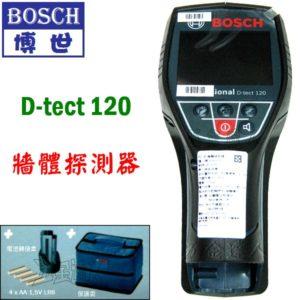 D-TECT120 1,牆體探測器,五金工具
