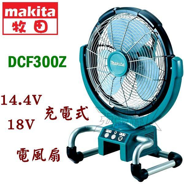 DCF300Z 1,充電式電風扇,五金工具