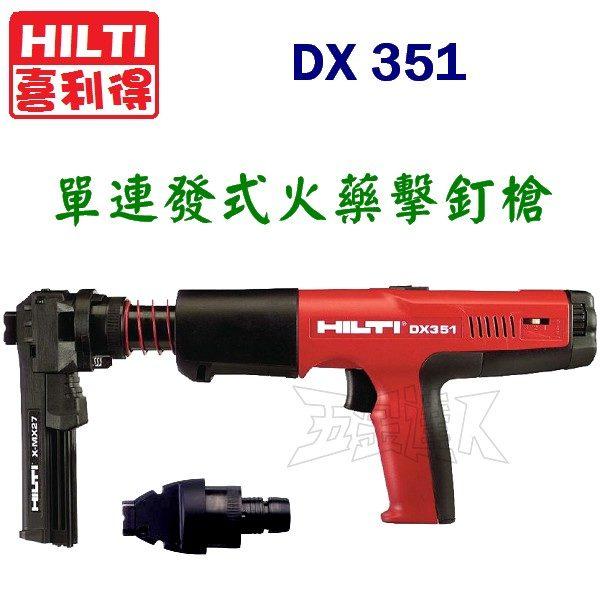 DX351 單連,火藥槍,五金工具