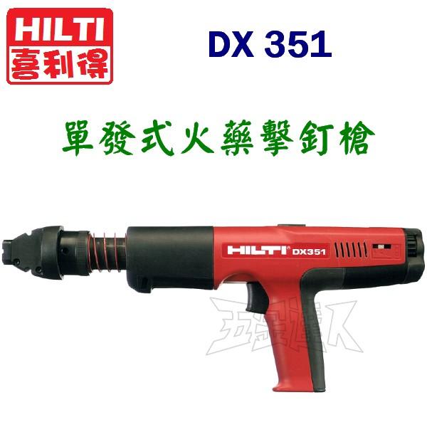 DX351單發