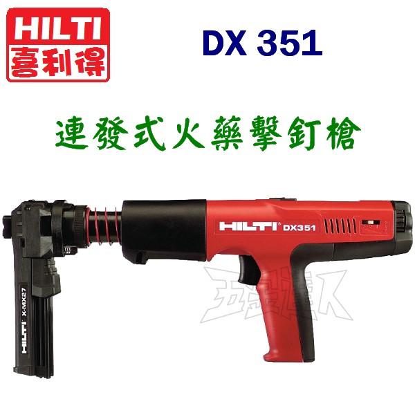 DX351連發